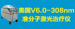 美国V6.0-308nm准分子激光治疗仪